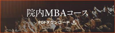院内MBAコース